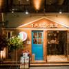 イタリアン食堂 五反田店