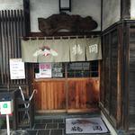 上の家 鶴岡 -