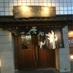 51520233 - 裏路地にあるお店ですが、目立ちますし駅に近いので便利です。
