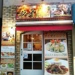 タイ居酒屋 藤田 - 店の入口