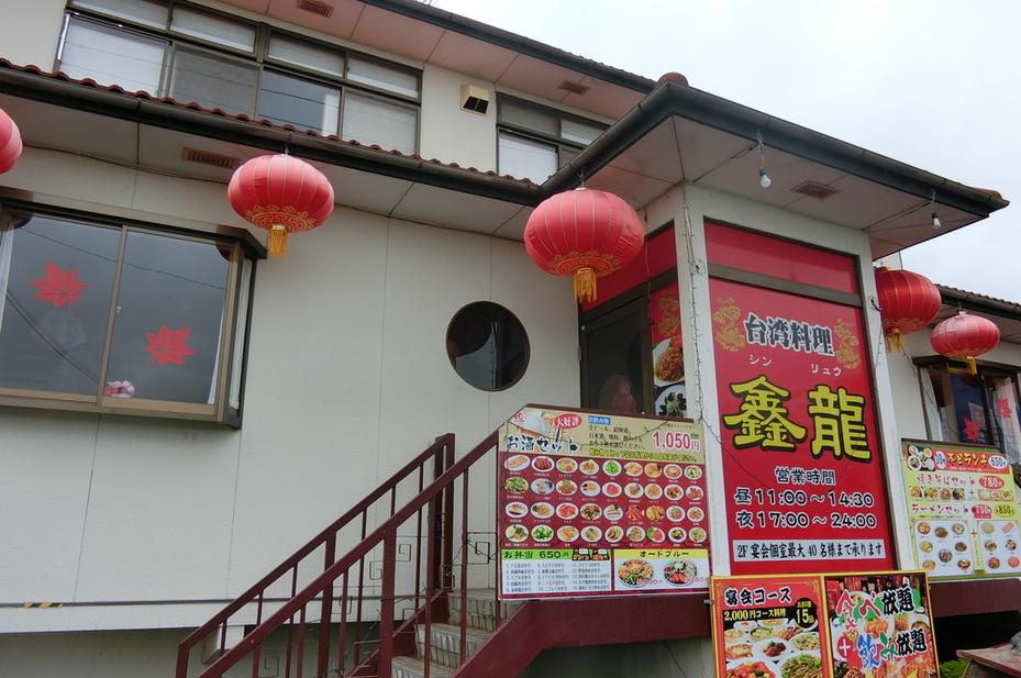 台湾料理 しん龍