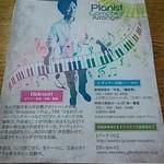 51529624 - ビアニストの方です。