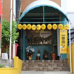 韓国料理 味家 - 外観写真:お店入口