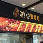 納豆DOG -