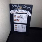 然 A style -