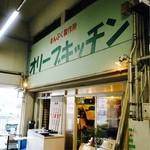 オリーブ・キッチン  - まんぷく製作所 オリーブキッチン