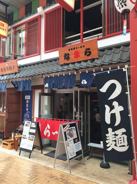 なまら 浅草西参道店