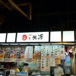 本池澤 - 本池澤 ひろめ市場店