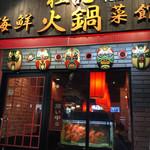 杜記 海鮮火鍋菜館 - 入り口横に 大っきな金魚が‼️優雅です