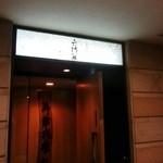 六波羅 - 店舗入口 2016.5
