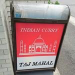 タージマハール - 看板