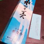 51547782 - 水ようかん1950円