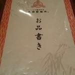 三田製麺所 - メニュー