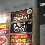 ラマイ - お店は7階