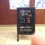 名駅立呑ばっかす -