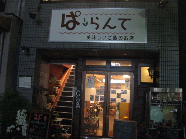 おいしいご飯の店 ぱ・らんて