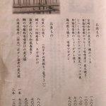 5155192 - 肉・魚MENU