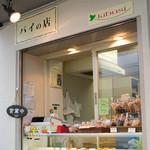 パイの店 kibusi - 2016.5 店舗外観