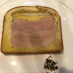 北島亭 - フォアグラのテリーヌ ブリオッシュの包み焼き。これが旨い!レバーファンなら必食です!