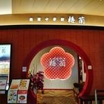 梅蘭 - 『梅蘭 イオンモール京都桂川店』さんの店舗外観(入口)~♪(^o^)丿
