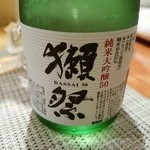 51554736 - 【2016.5.28(土)】冷酒(獺祭純米大吟醸50・300ml・山口県)4,000円