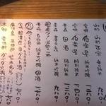 一匠 - 飲み放題とは別に日本酒いろいろ。