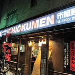 市屋麺 - 市屋麺 外観