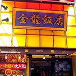 龍江飯店  - お店の外観です、派手ですねぇ