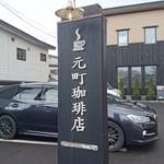 元町珈琲店 - サイン