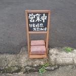 元町珈琲店 - 営業中ですよ