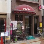 珈琲パパー - 阪神尼崎駅から徒歩3分ほど、尼崎中央商店街の中にあります。