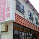 すがの菓子司 - お店。