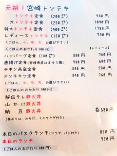 外山食堂 - メニュー