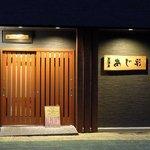 あじ彩 - 居酒屋 あじ彩 - 2016年春