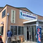 小川港魚河岸食堂 - お店の外観です
