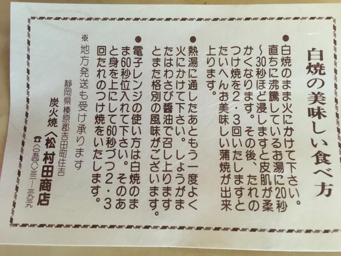 村田商店 name=