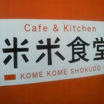 Cafe & Kitchen 米米食堂 - 大きなトビラに