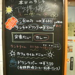 Cafe & Kitchen 米米食堂 - 扉の横にはお店の説明が