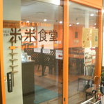 Cafe & Kitchen 米米食堂 - お店の外観