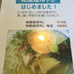 らぁ麺屋まるみ - 限定メニュー