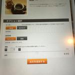 51577810 - 本日のコーヒーのメニュー