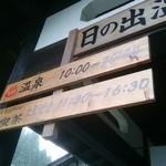 たんぽぽ - 入り口の表示