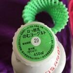 両毛酪農業協同組合 - ドリンク写真: