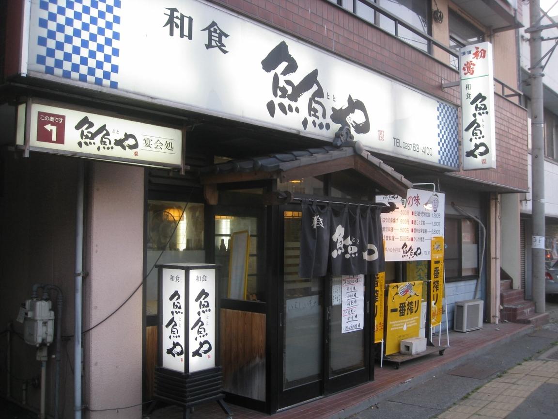 魚魚や 中込店 name=