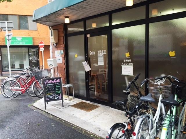Cafe Noah cafe noah nagoya st area cafe tabelog