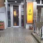 51586883 - 建物への入口。