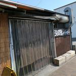 淡路島バーガー - まるで海の家