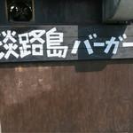 淡路島バーガー - 看板です