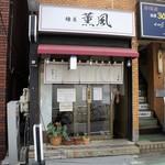 麺屋 薫風 - 外観=16円5月