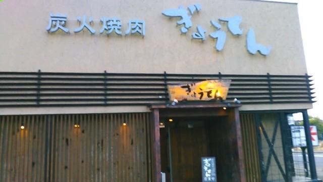 ぎょうてん 伊勢崎店 - [外観] お店 玄関付近 全景♪w ②